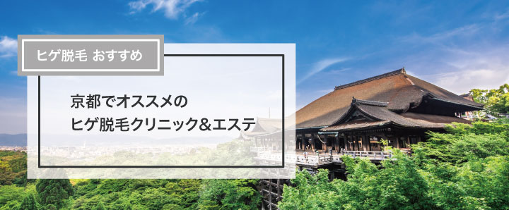京都でオススメのヒゲ脱毛クリニック&エステ
