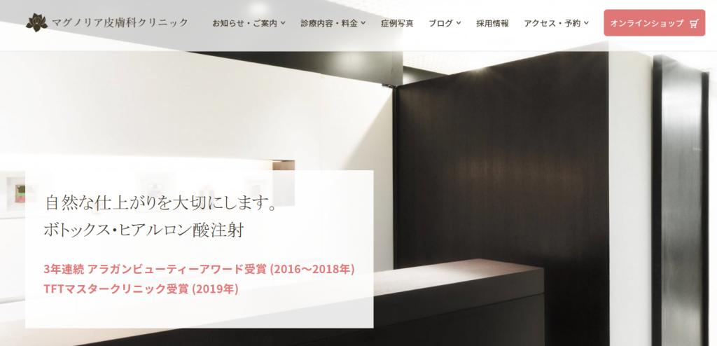 ひげ脱毛_マグノリア皮膚科クリニック公式HP