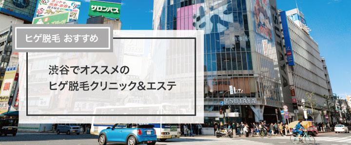 渋谷でオススメのヒゲ脱毛クリニック&エステ