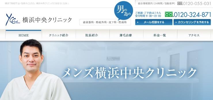 ED治療の横浜中央クリニック