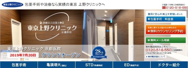ED治療の東京上野クリニック