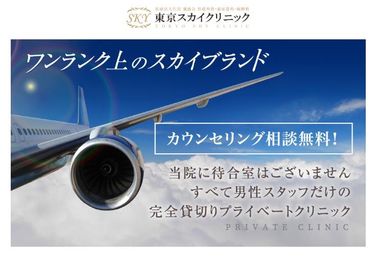 EDの東京スカイクリニック公式HP