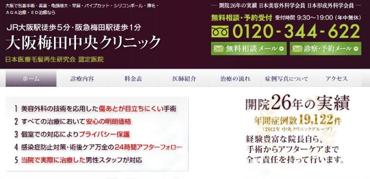 ED治療の大阪梅田中央クリニック