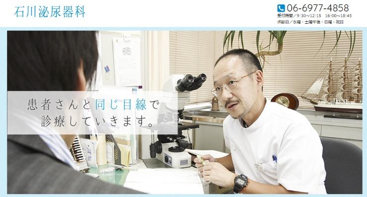 EDの石川泌尿器科