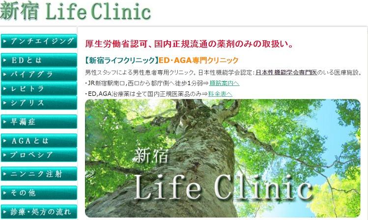 ED_新宿ライフクリニック公式HP