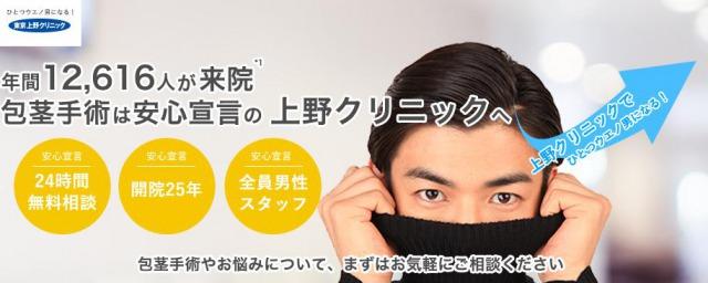 ED_東京上野クリニック公式HP
