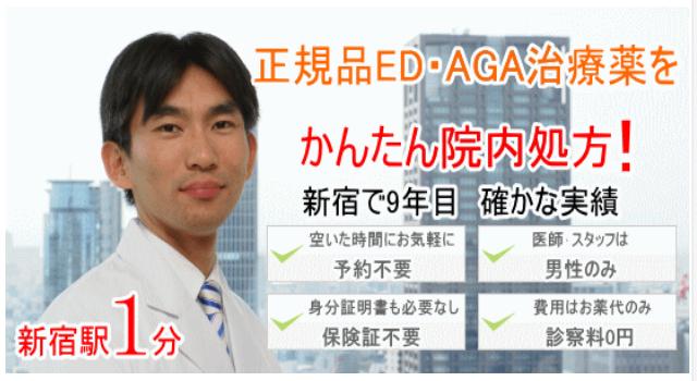 ED_新宿西口クリニック公式HP