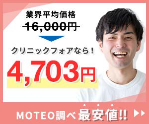 業界平均価格16,000円 クリニックフォアなら4,703円