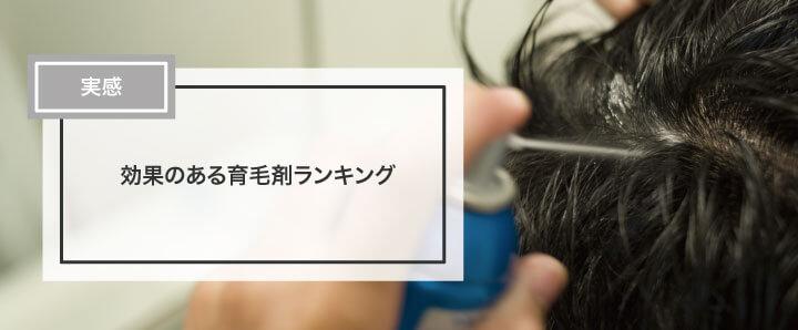 効果のある育毛剤ランキング