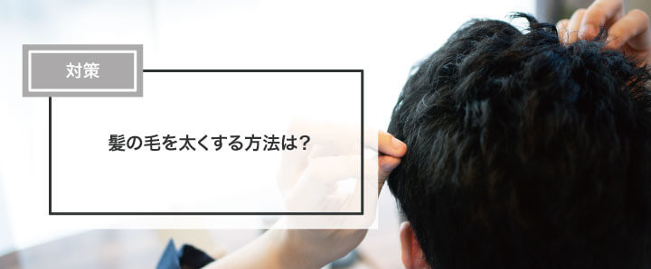 髪の毛を太くする方法は?