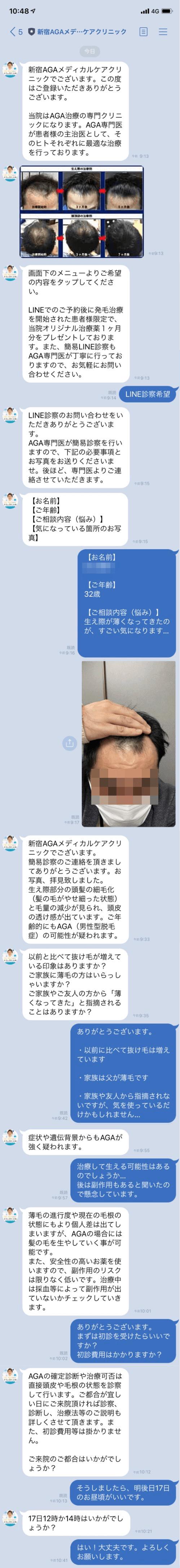 新宿AGAメディカルケアクリニックのLINE診断