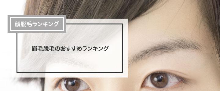 眉毛脱毛のおすすめランキング