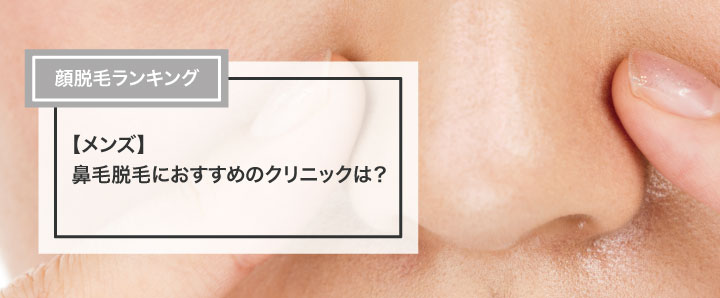 【メンズ】鼻毛脱毛におすすめのクリニックは?