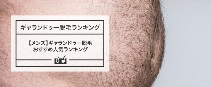 【メンズ】ギャランドゥー脱毛おすすめ人気ランキング