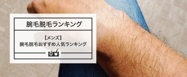 【メンズ】腕毛脱毛おすすめ人気ランキング