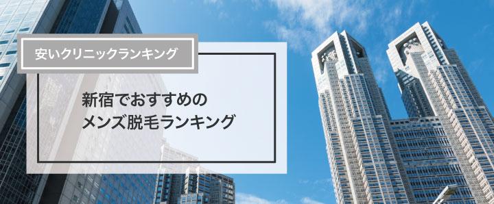 横浜でおすすめのメンズ脱毛ランキング
