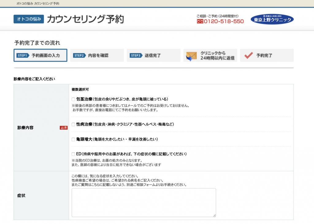 ED治療_上野クリニックのカウンセリング画面