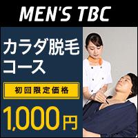 メンズTBC カラダ脱毛コース 初回限定価格1,000円