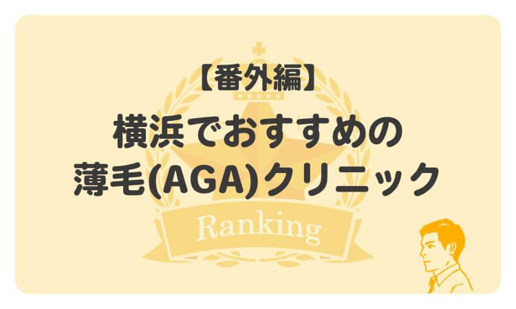 【番外編】横浜でおすすめの薄毛(AGA)クリニック