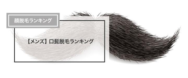【メンズ】口髭脱毛ランキング
