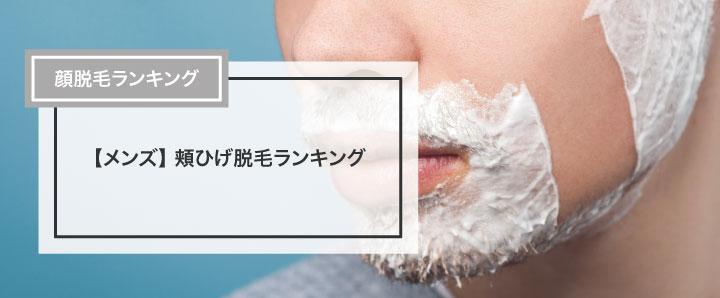【メンズ】頬ひげ脱毛ランキング
