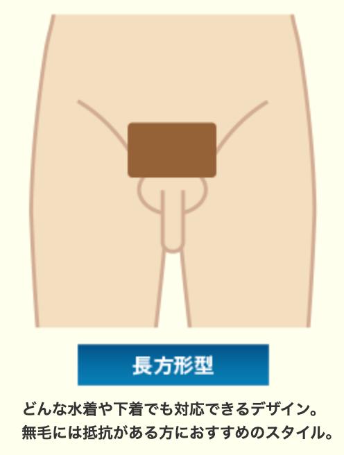 ビキニライン長方形型