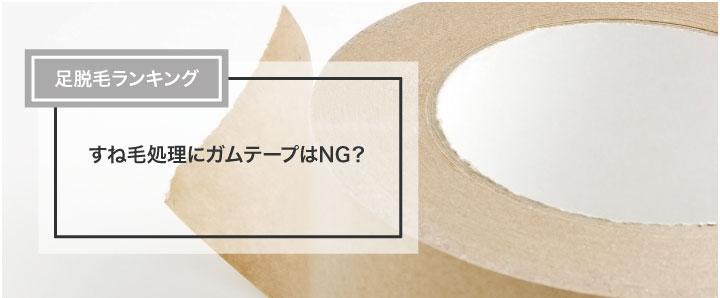 すね毛処理にガムテープはNG?
