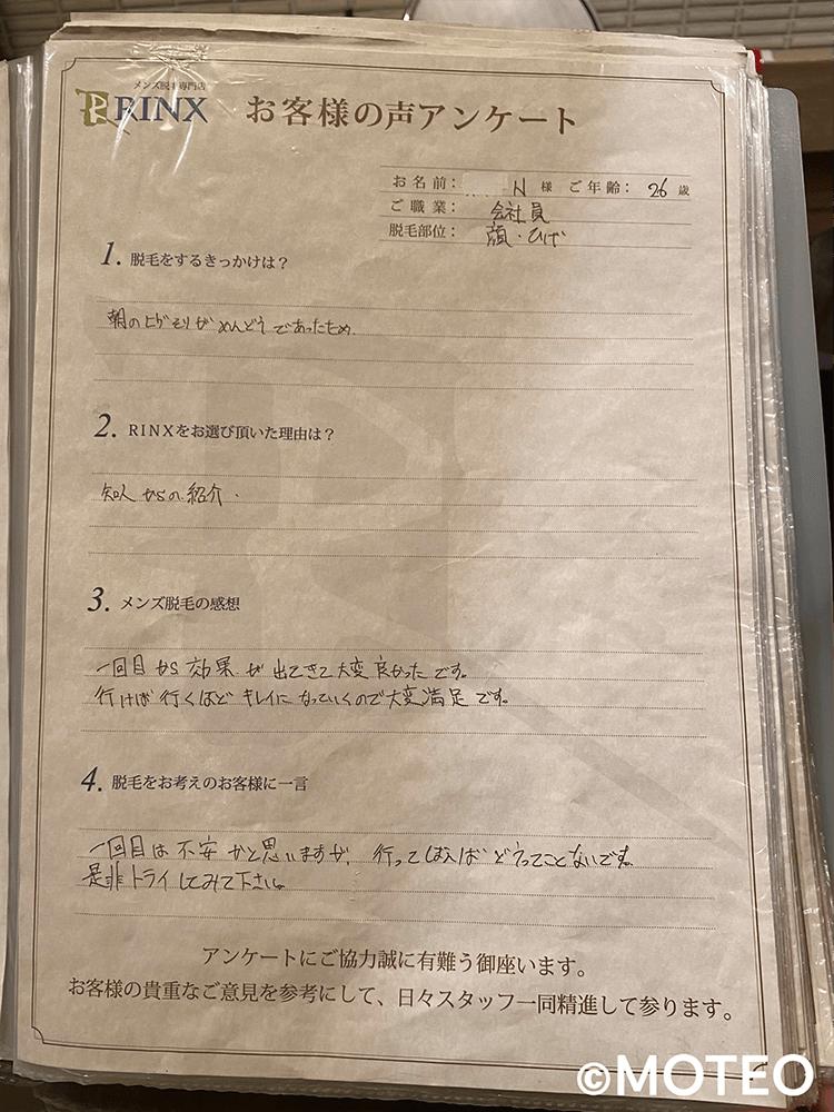 リンクス東京池袋店 お客様の自筆アンケート2