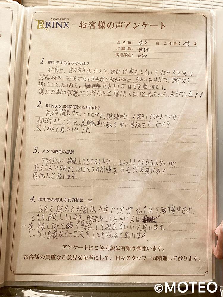 リンクス東京池袋店 お客様の自筆アンケート3