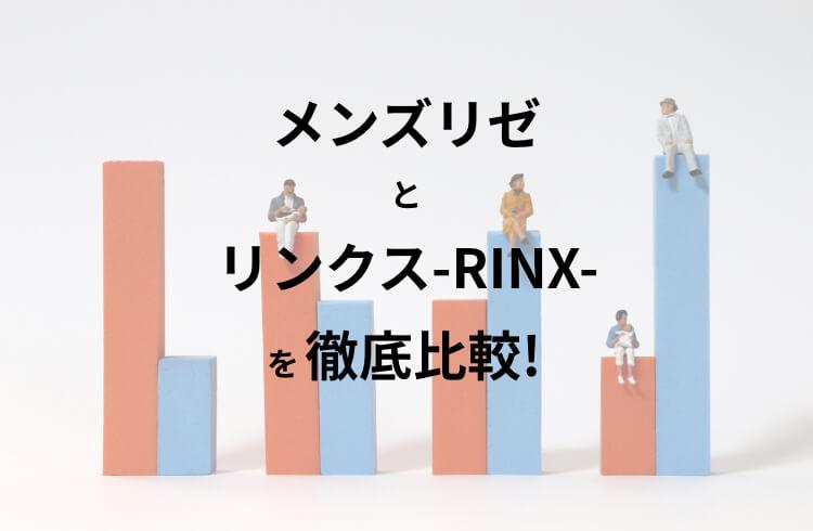メンズリゼとリンクス-RINX-を徹底比較!