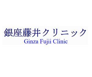 銀座藤井クリニック