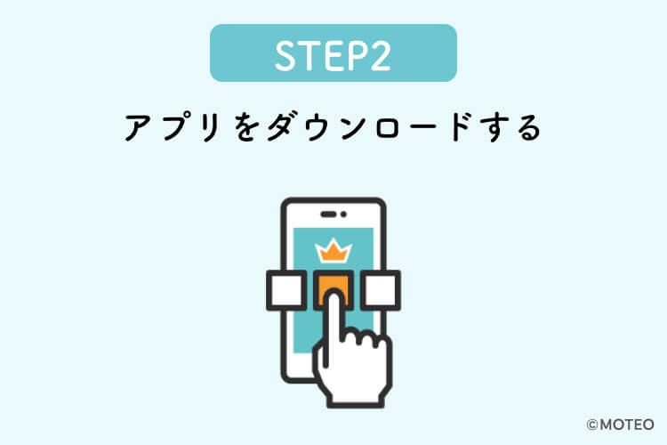 STEP2:アプリをダウンロードする