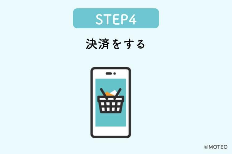 STEP4:決済をする