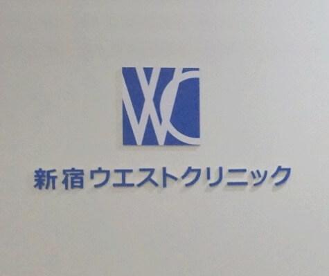 新宿ウエストクリニック