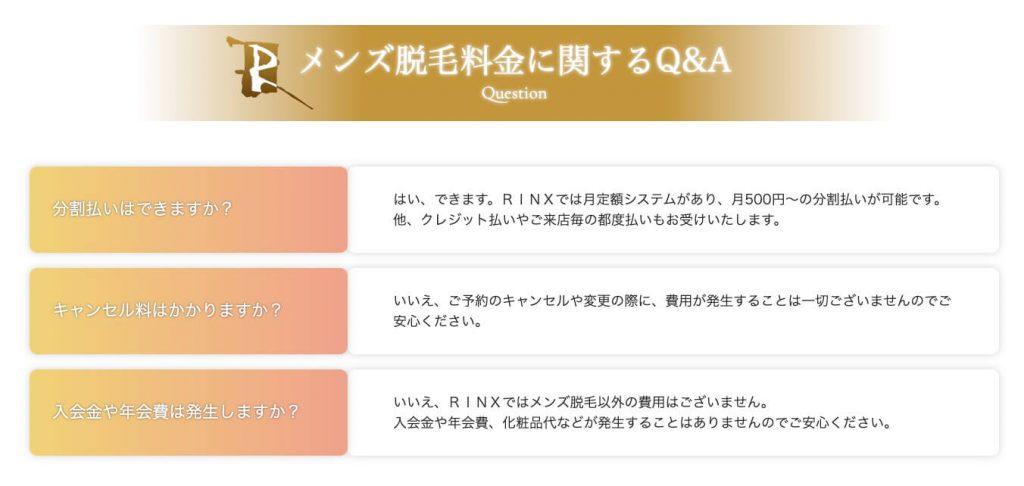 リンクス Q&A