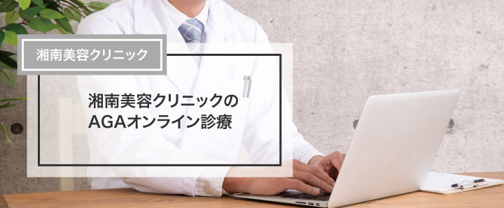湘南美容クリニックのAGAオンライン診療