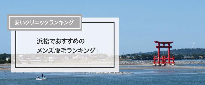 浜松でおすすめのメンズ脱毛ランキング