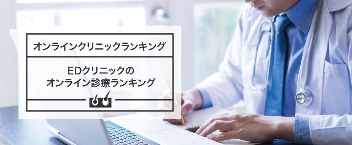 EDクリニックのオンライン診療ランキング
