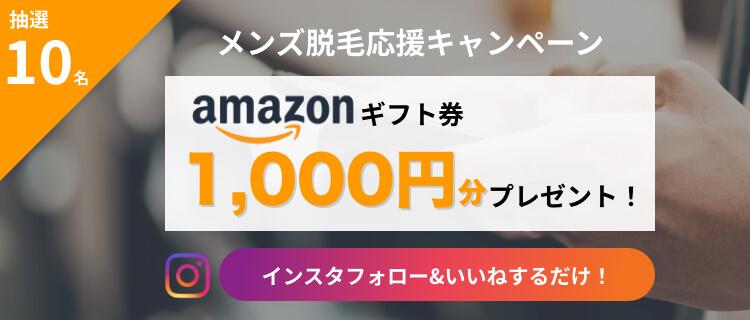 メンズ脱毛 応援キャンペーン Amazonギフト券 1,000円分プレゼント