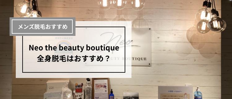Neo(ネオ) the beauty boutiqueの全身脱毛はおすすめ?