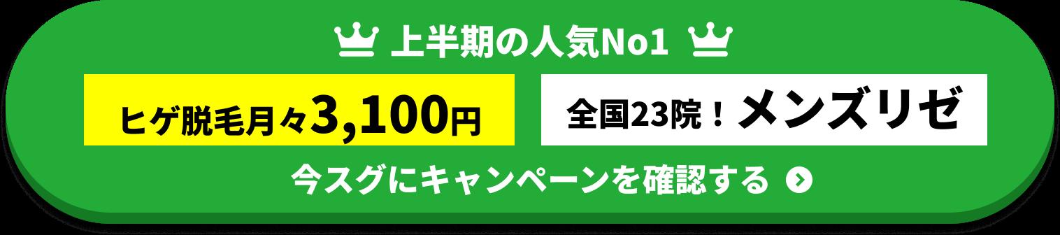 ヒゲ脱毛月々3,100円 全国23院!メンズリゼ