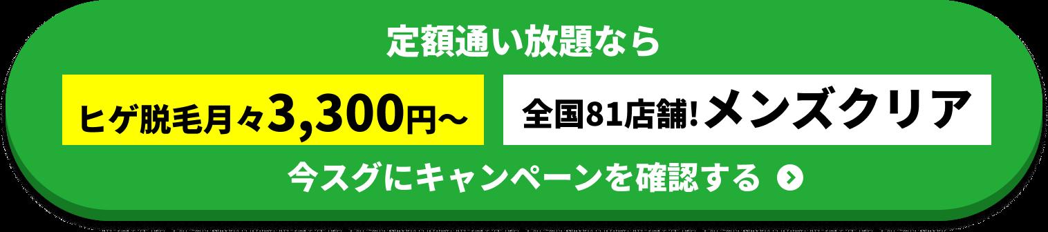 ヒゲ脱毛月々3,300円 全国81店舗メンズクリア
