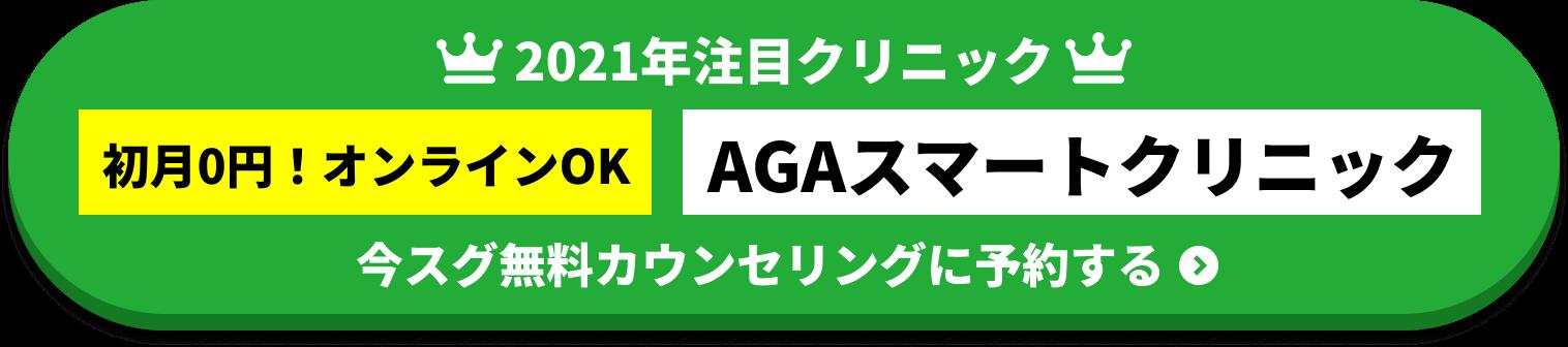 2021年注目クリニック AGAスマートクリニック