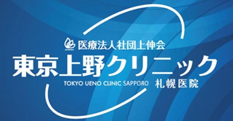 東京上野クリニック