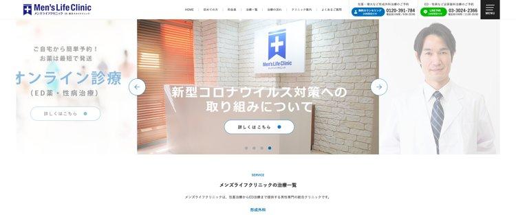 メンズライフクリニック東京・池袋院