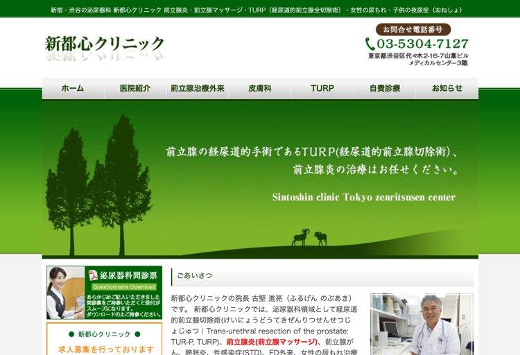 新都心クリニック東京前立腺センター