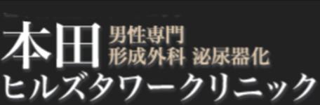 本田ヒルズタワークリニック ミニ