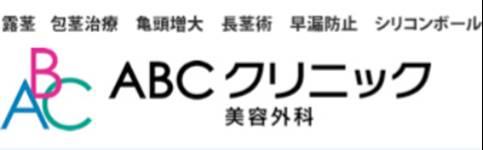 ABCクリニックミニ