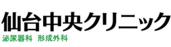 仙台中央クリニック ミニ