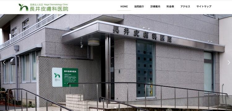 長井皮膚科医院